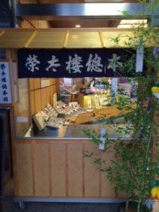 Eitaro Sohonpo in Nipponbashi