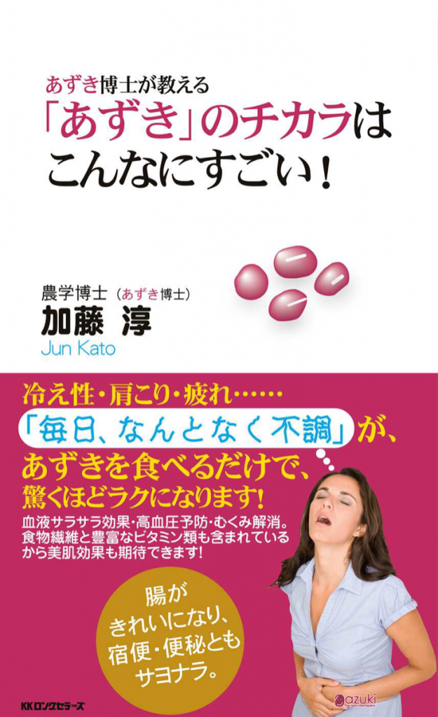 Azuki-bean tea draws down swelling